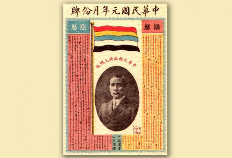Tahun Taiwan